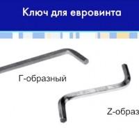 ключ для евровинта L-образный и Z-образный 4мм