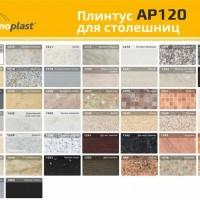 Плинтус AP120 Thermoplast